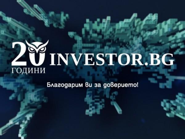 Водещият икономически и финансов сайт Investor.bg отбелязва 20-тата си годишнина!