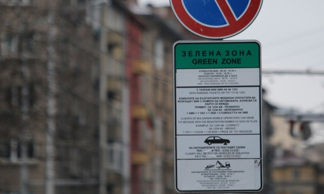 """Плащаш """"зелена зона"""", но """"паяк"""" отнася колата ти"""