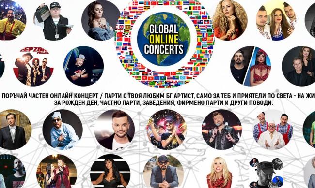 В пандемията: Изпълнители предлагат частни онлайн концерти
