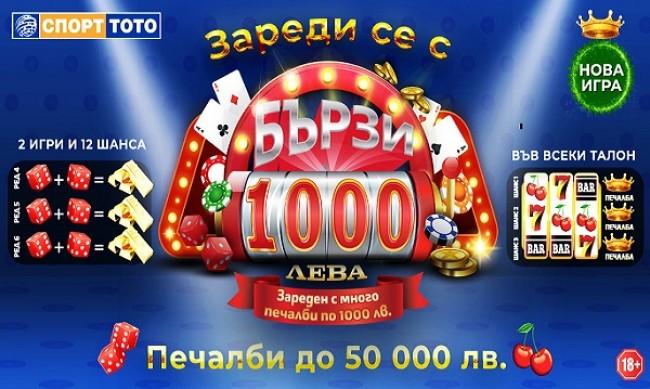 """Безпрецедентни възможности за печалби в тотализатора с новата моментната лотарийна игра """"Бързите 1 000 лева"""""""