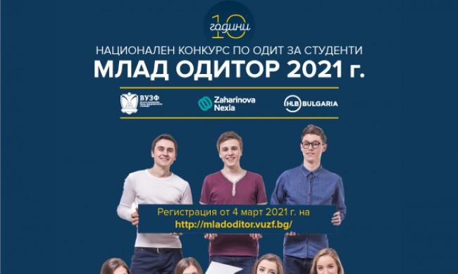 """Стартира 10-то юбилейно издание на Националния конкурс """"Mлад одитор"""" – 2021"""