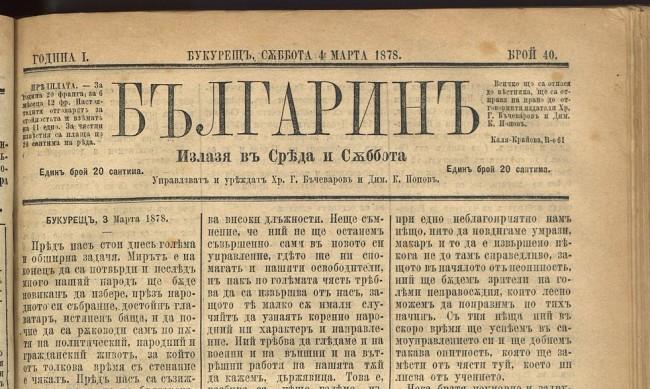 """""""Историите ON AIR"""" на 6 март представят: Дописки от 1877/78"""