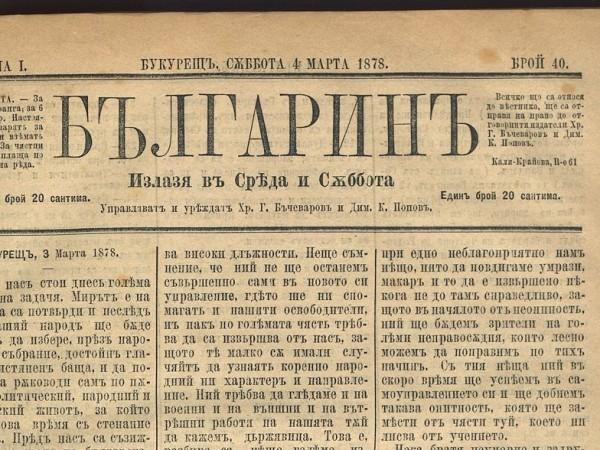 1877-ма година е белязана от редица значими събития, иновации и