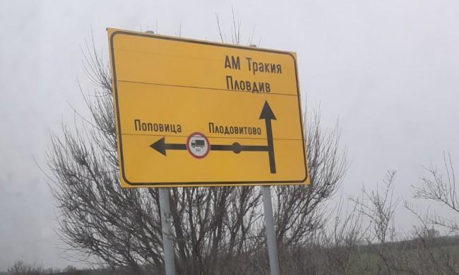 """Тръгваш за Сливен, оказваш се в Хасково... Ребусът на табелите на """"Тракия"""""""