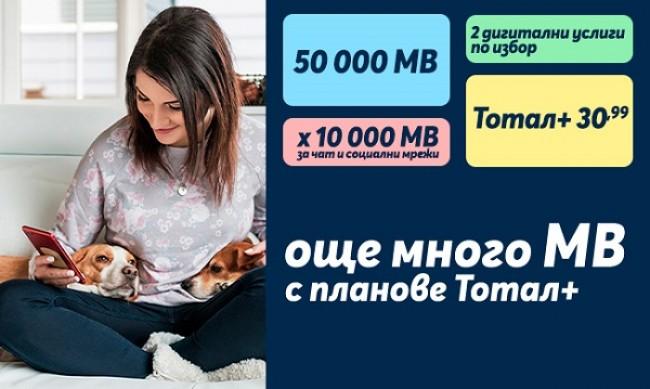 Теленор предлага Тотал+ с 50 000 МВ на максимална скорост и неограничени минути само за 30,99 лв. на месец