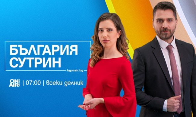 Мария Константинова и Мирослав Димитров ще будят заедно зрителите на Bulgaria ON AIR от 22 март