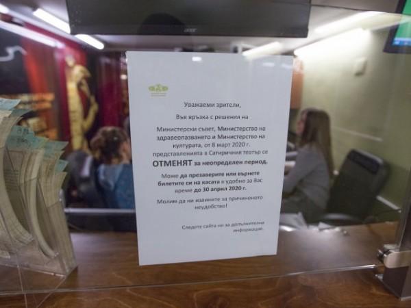 С новите ограничителни мерки затварят и театрите. Съгласни ли са