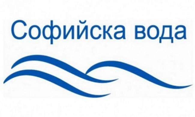 Къде няма да има вода в София в сряда?