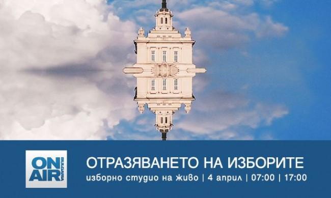 """""""Отразяването на изборите"""" - специално студио по Bulgaria ON AIR"""