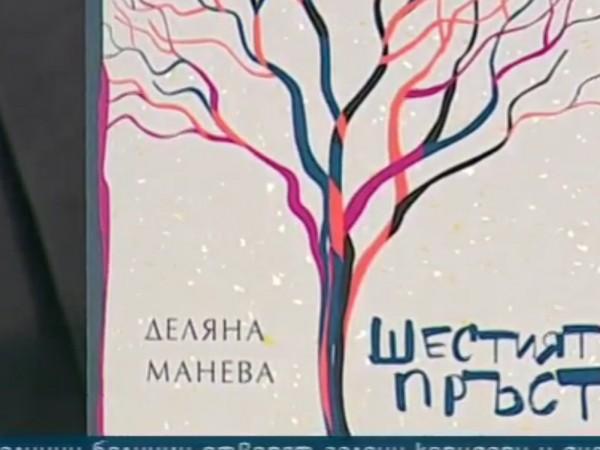 """""""Шестият пръст"""" е първият роман на театралния режисьор Деляна Манева."""