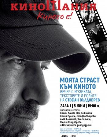 Среща със Стефан Вълдобрев на Киномания