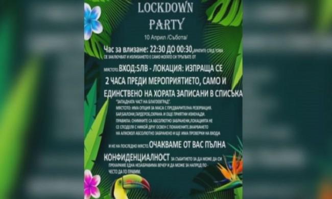 """Покана или шега: Елате на тайно """"локдаун парти"""" в Благоевград"""