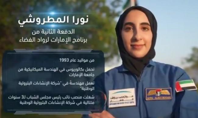 За първи път в историята: Емирствата изпращат жена в Космоса