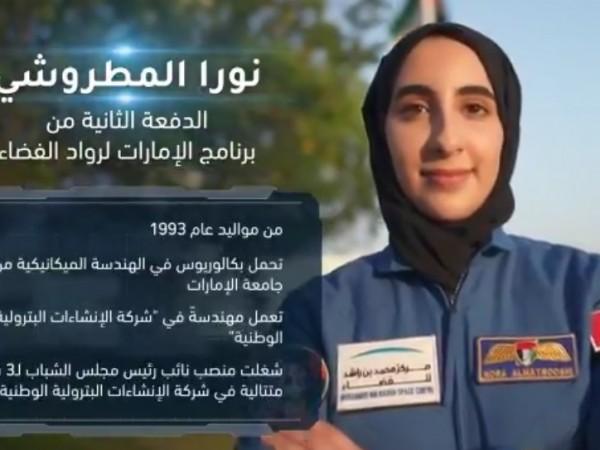Обединените арабски емирства обявиха, че за първи път в историята