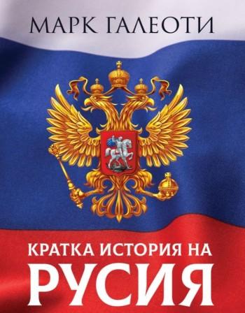 """Познатата и непозната Русия в """"Кратка история на Русия"""""""