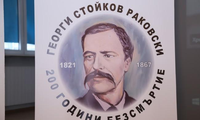 Честваме 200 години от рождението на Георги Сава Раковски