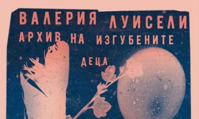"""Валерия Луисели ни потапя в """"Архив на изгубените деца"""""""