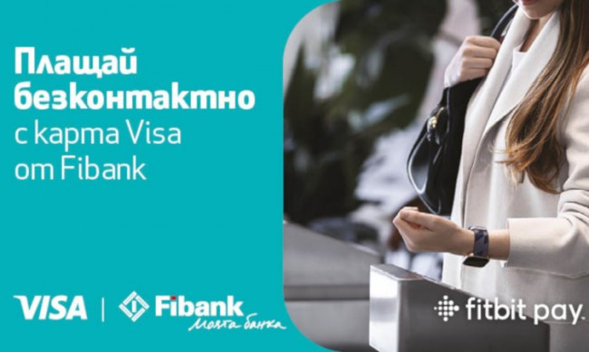 Дигиталните плащания са все по-бързи и сигурни с Fibank, Fitbit и Visa