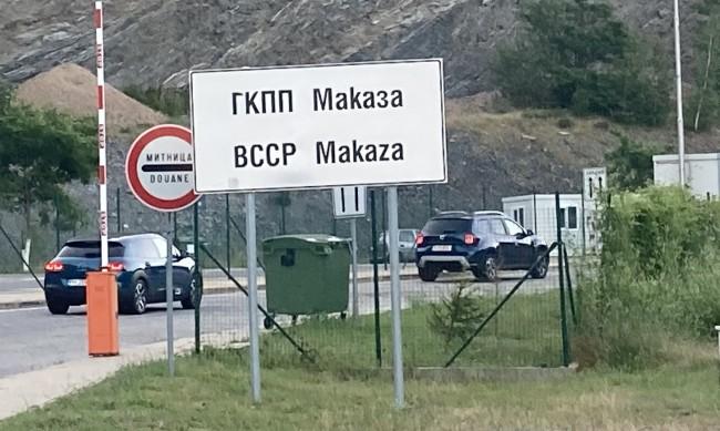 """Гърция отваря ГКПП """"Маказа-Нимфея"""", но с COVID условия"""