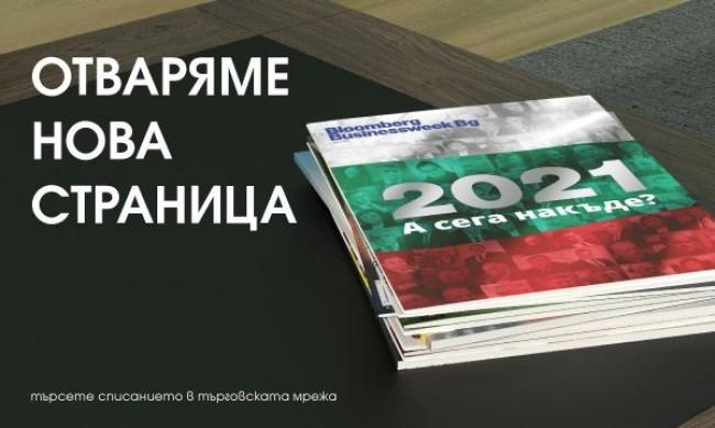 Първи брой на Bloomberg Businessweek България вече на пазара