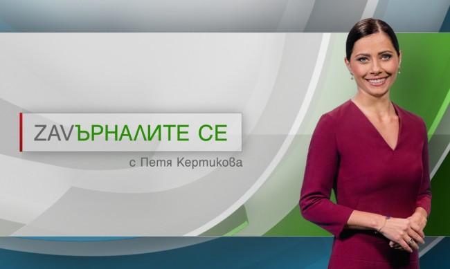 """""""Завърналите се с Петя Кертикова"""" под прожекторите на турска телевизия"""
