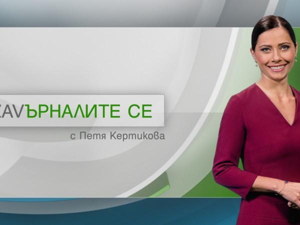 """Рубриката """"Завърналите се с Петя Кертикова"""" по Bulgaria ON AIR"""