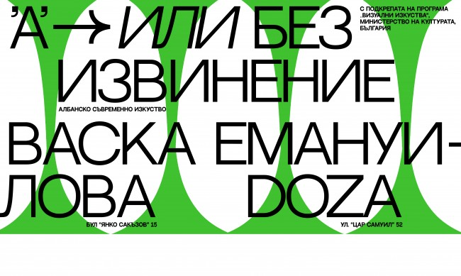 Балканско съвременно изкуство в София: Албания – следващата стъпка