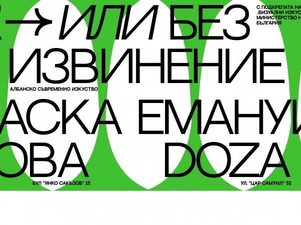 Единадесет автори ще представят актуалната сцена на изкуството от Албания,