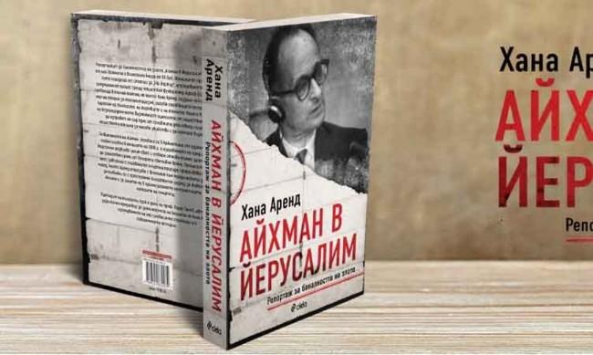 """""""Айхман в Йерусалим""""  разкрива механизмите на нацистката машина"""