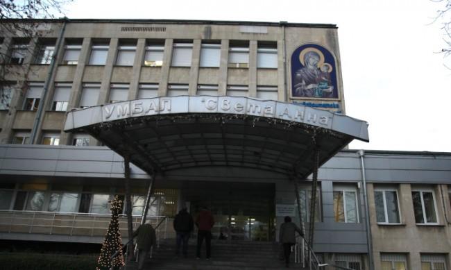 """Отварят зелен коридор за ваксиниране и в УМБАЛ """"Св. Анна"""""""