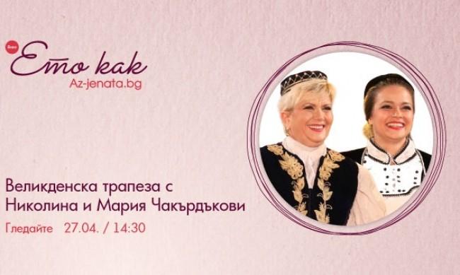 Великденска трапеза с Николина и Мария Чакърдъкови – във влога на Az-jenata.bg