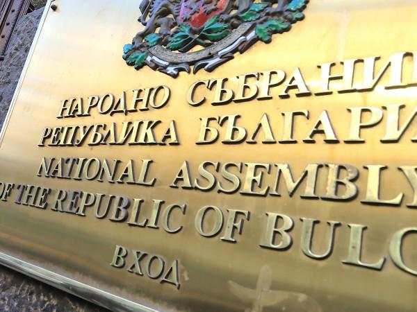 На 27 април ще заседава Временната комисия по проверка за
