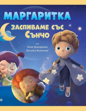 """Сънят е важен разказва на децата """"Маргаритка. Заспиваме със Сънчо"""""""