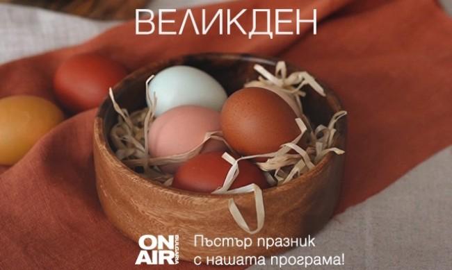 Музика и настроение в ефира на Bulgaria ON AIR по празниците