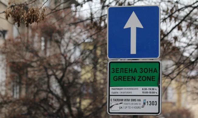 """Без """"Синя"""" и """"Зелена"""" зона по празниците"""