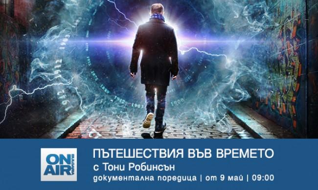"""Тайните от миналото оживяват с """"Пътешествия във времето с Тони Робинсън"""" по Bulgaria ON AIR"""
