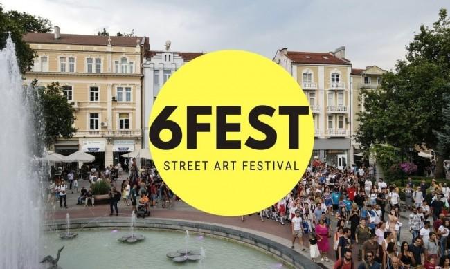Цирк, улични музиканти, огън, театър и танцьори на 6Fest