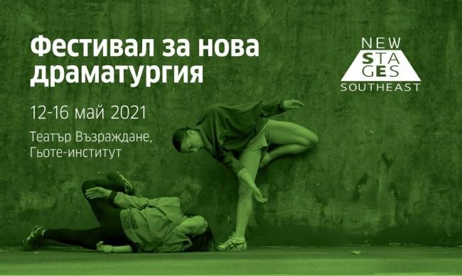 Фестивал за нова драматургия през май в София