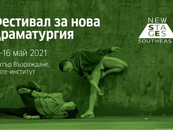 Тази пролет Гьоте-институт България събира любителите на сценичните изкуства, за