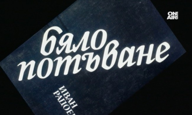 """На 9 май Bulgaria ON AIR ще излъчи документалния филм """"Сънища… по Иван Радоев"""""""