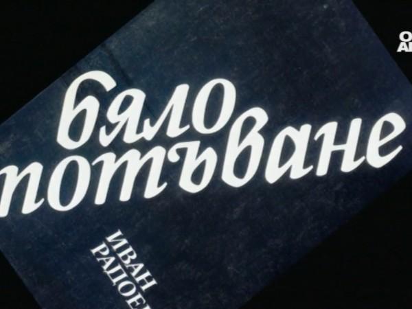 Без стиховете и текстовете на Иван Радоев не е възможно