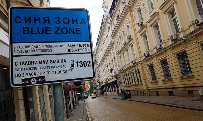 Без синя и зелена зона на Гергьовден в София