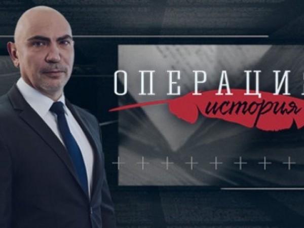 """Водещият на предаването """"Операция История"""" по Bulgaria ON AIR Росен"""