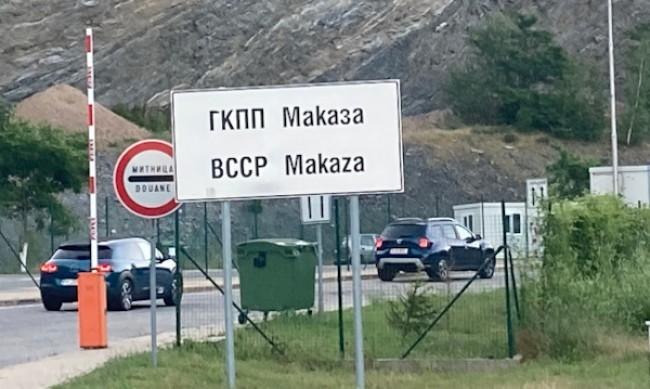 "ГКПП ""Маказа"" отваря за туристи след броени дни"