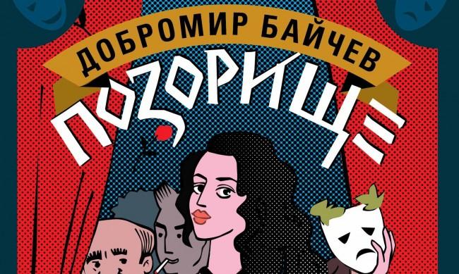 """""""Позорище"""" - балканска комедия с горчив послевкус"""