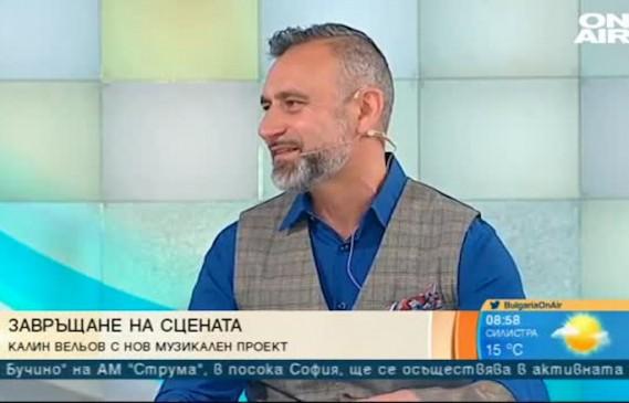 Калин Вельов представи новия си сингъл