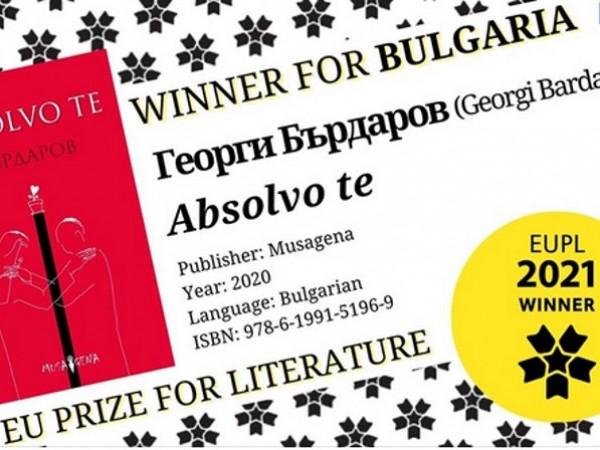 """Романът """"Аbsolvo te"""" на Георги Бърдаров спечели Европейската награда за"""