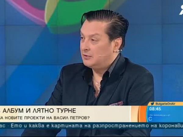 Певецът Васил Петров представя един от най-големите си хитове -