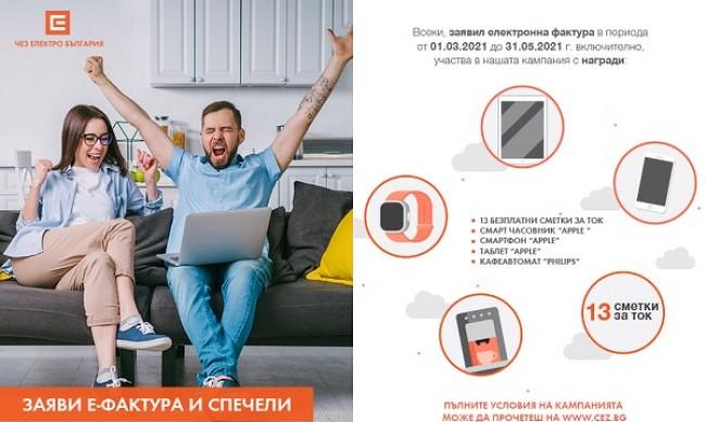 Юри Иванов от Враца вече ползва нов смартфон от ЧЕЗ Електро