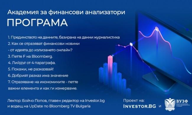 """""""Академия за финансови анализатори"""" – програма и всичко, което трябва да знаете"""